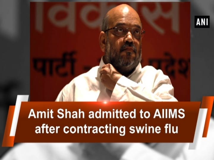 Amit Shah admitted to AIIMS after contracting swine flu