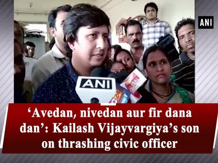 'Avedan, nivedan aur fir dana dan': Kailash Vijayvargiya's son on thrashing civic officer