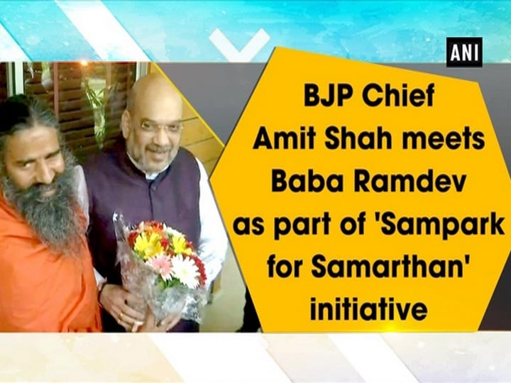 BJP Chief Amit Shah meets Baba Ramdev as part of 'Sampark for Samarthan' initiative