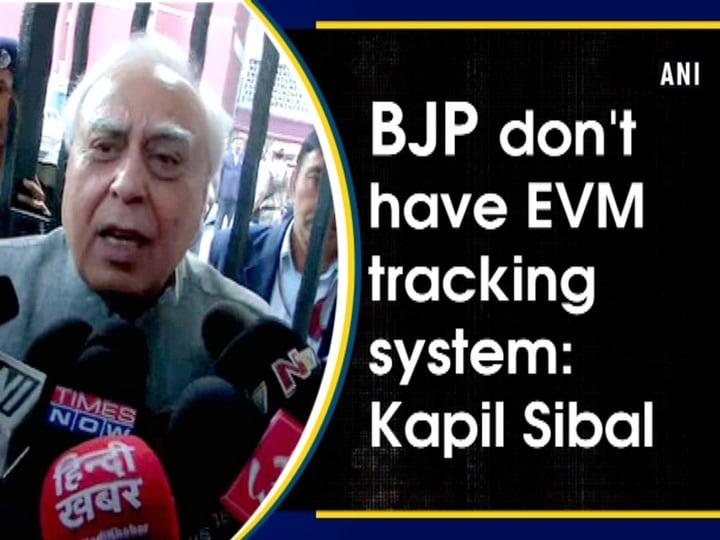 BJP don't have EVM tracking system: Kapil Sibal