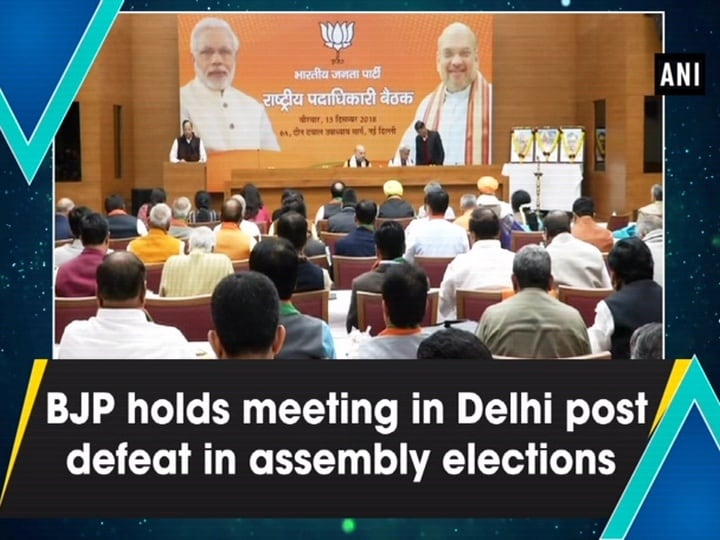 BJP holds meeting in Delhi post defeat in assembly elections