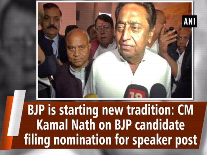 BJP is starting new tradition: CM Kamal Nath on BJP candidate filing nomination for speaker post