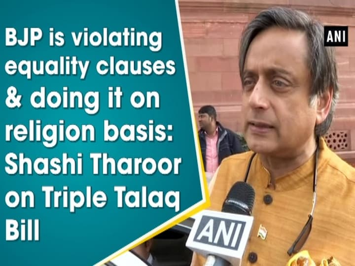 BJP is violating equality clauses and doing it on religion basis: Shashi Tharoor on Triple Talaq Bill