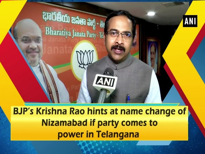 BJP's Krishna Rao hints at name change of Nizamabad if party comes to power in Telangana