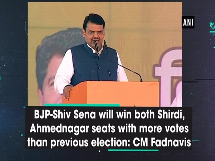 BJP-Shiv Sena will win both Shirdi, Ahmednagar seats with more votes than previous election: CM Fadnavis