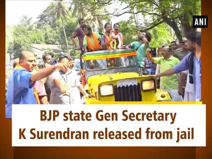 BJP state Gen Secretary K Surendran released from jail