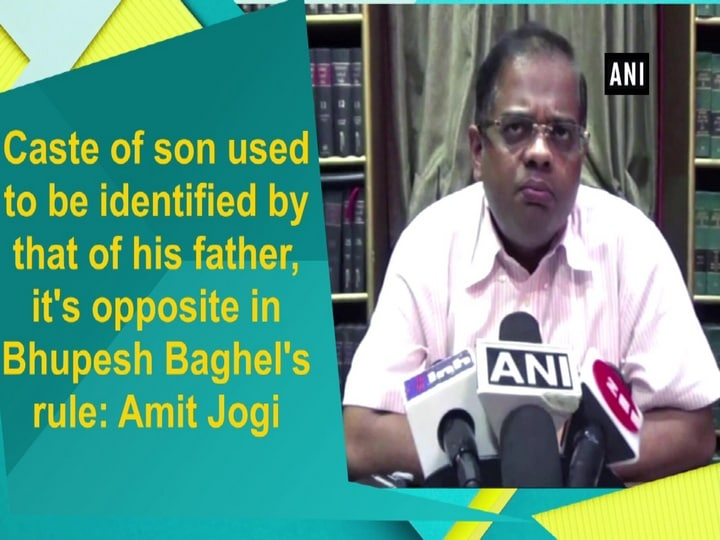 Caste of son used to be identified by that of his father, it's opposite in Bhupesh Baghel's rule: Amit Jogi
