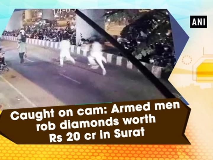 Caught on cam: Armed men rob diamonds worth Rs 20 cr in Surat