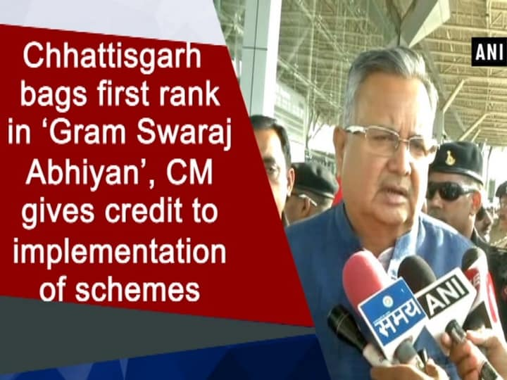 Chhattisgarh bags first rank in 'Gram Swaraj Abhiyan', CM gives credit to implementation of schemes