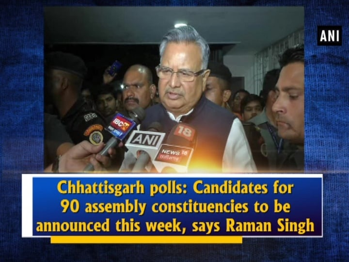 Chhattisgarh polls: Candidates for 90 assembly constituencies to be announced this week, says Raman Singh