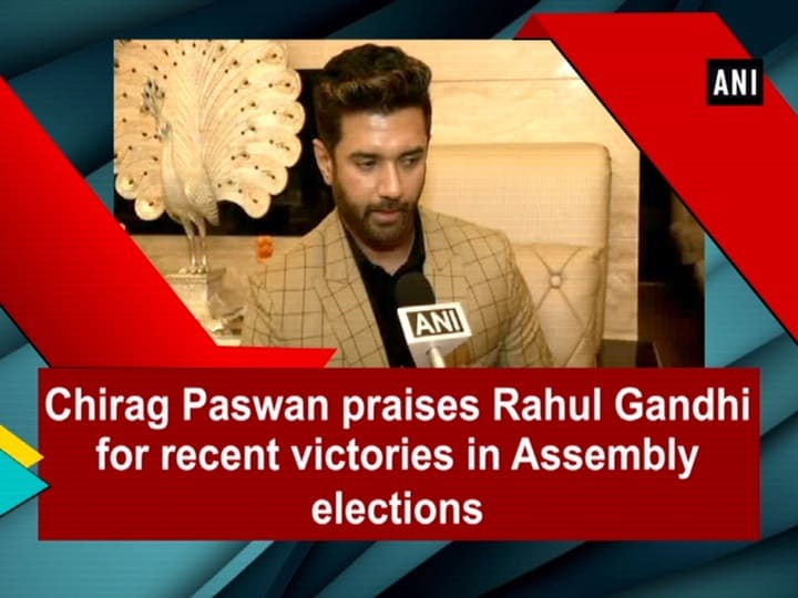 Chirag Paswan praises Rahul Gandhi for recent victories in Assembly elections