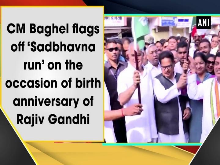 CM Baghel flags off 'Sadbhavna run' on the occasion of birth anniversary of Rajiv Gandhi