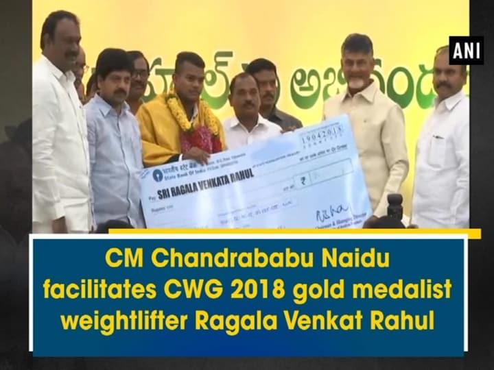 CM Chandrababu Naidu facilitates CWG 2018 gold medalist weightlifter Ragala Venkat Rahul