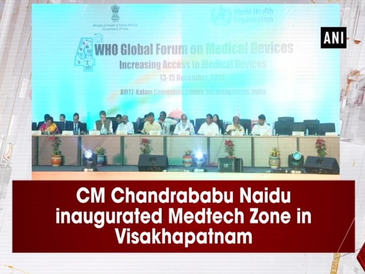 CM Chandrababu Naidu inaugurated Medtech Zone in Visakhapatnam