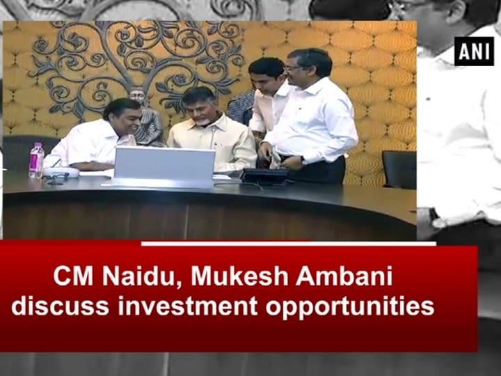 CM Naidu, Mukesh Ambani discuss investment opportunities