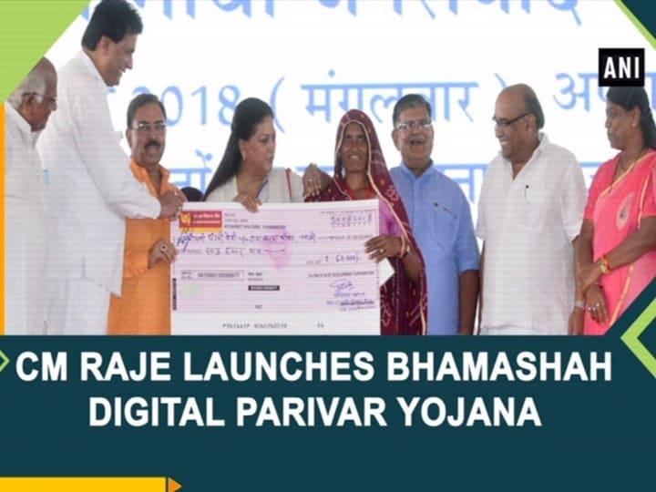 CM Raje launches Bhamashah Digital Parivar Yojana