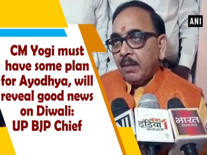 CM Yogi must have some plan for Ayodhya, will reveal good news on Diwali: UP BJP Chief