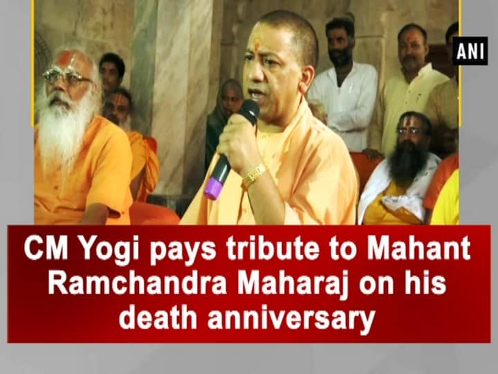 CM Yogi pays tribute to Mahant Ramchandra Maharaj on his death anniversary