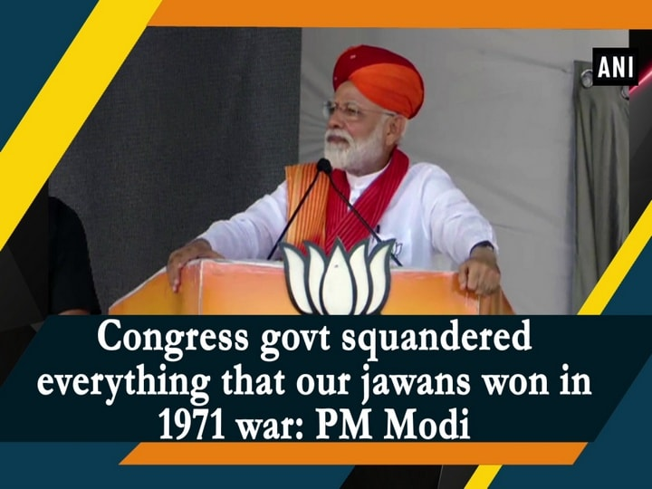 Congress govt squandered everything that our jawans won in 1971 war: PM Modi