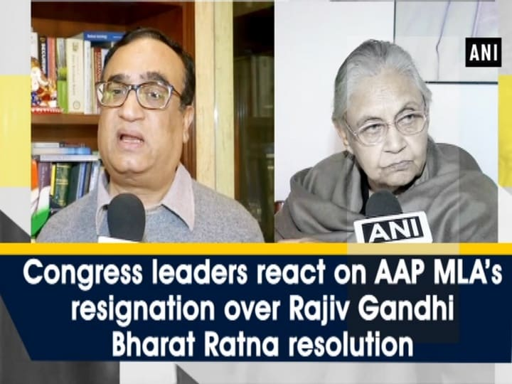 Congress leaders react on AAP MLA's resignation over Rajiv Gandhi Bharat Ratna resolution