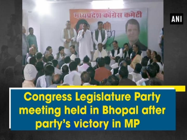 Congress Legislature Party meeting held in Bhopal after party's victory in MP