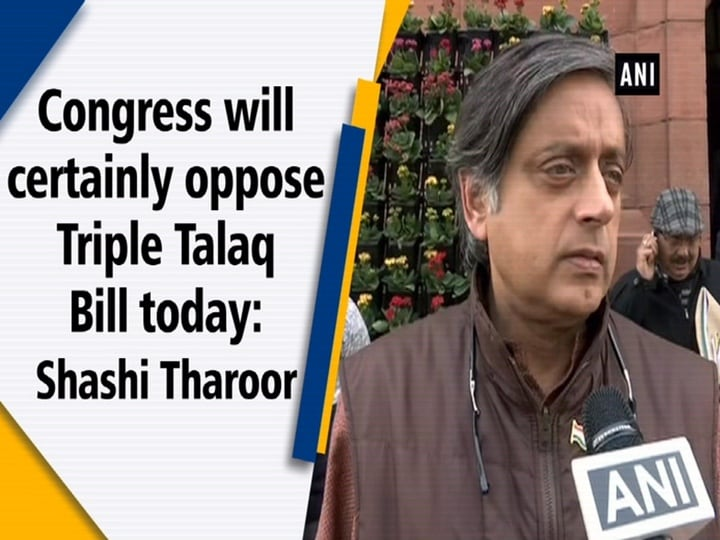 Congress will certainly oppose Triple Talaq Bill today: Shashi Tharoor