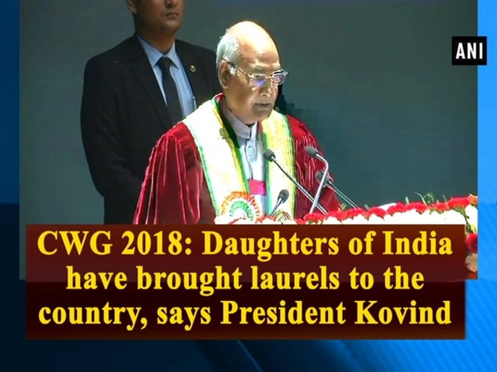 CWG 2018: Daughters of India have brought laurels to the country, says President Kovind