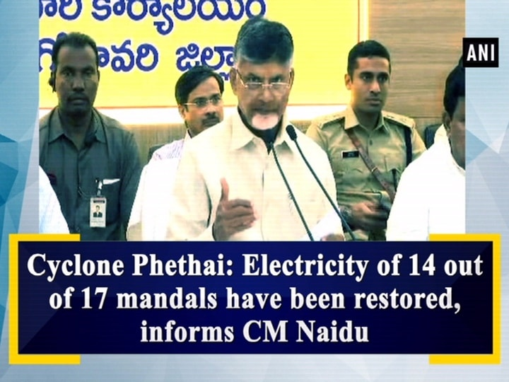 Cyclone Phethai: Electricity of 14 out of 17 mandals have been restored, informs CM Naidu