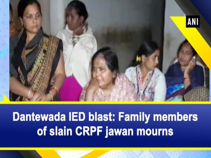 Dantewada IED blast: Family members of slain CRPF jawan mourns
