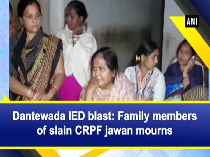 Dantewada IED blast: Family members of slain CRPF jawan mourns