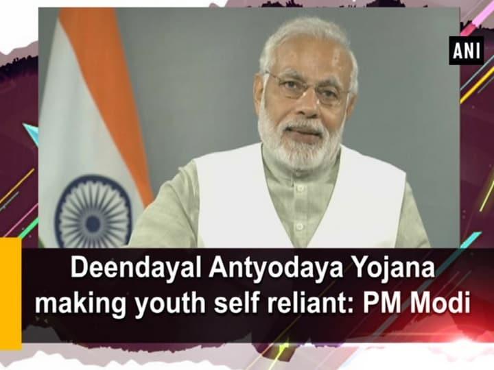 Deendayal Antyodaya Yojana making youth self reliant: PM Modi