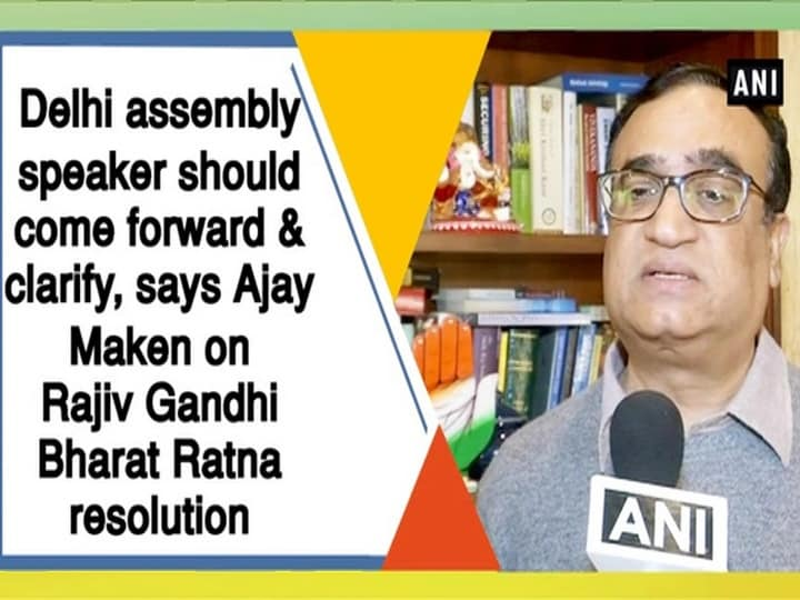 Delhi assembly speaker should come forward and clarify, says Ajay Maken on Rajiv Gandhi Bharat Ratna resolution