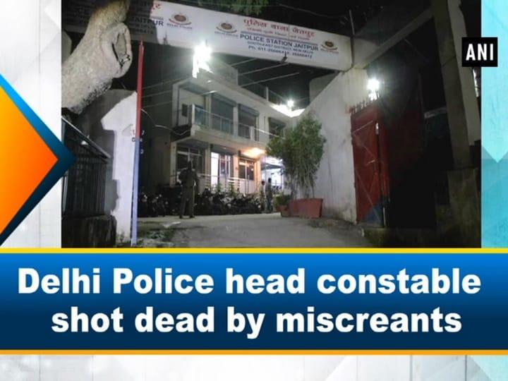 Delhi Police head constable shot dead by miscreants