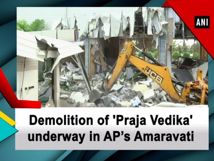 Demolition of 'Praja Vedika' underway in AP's Amaravati