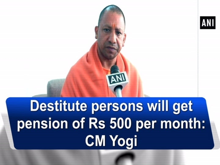 Destitute persons will get pension of Rs 500 per month: CM Yogi