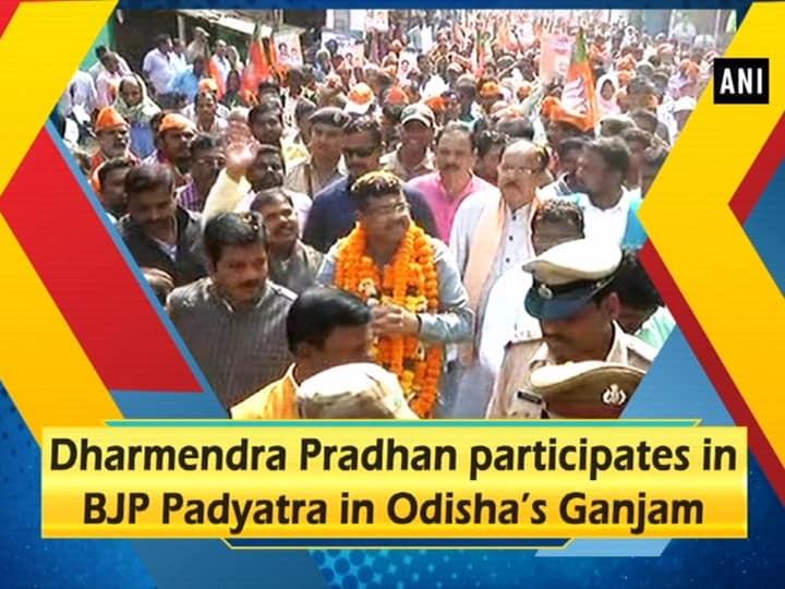 Dharmendra Pradhan participates in BJP Padyatra in Odisha's Ganjam