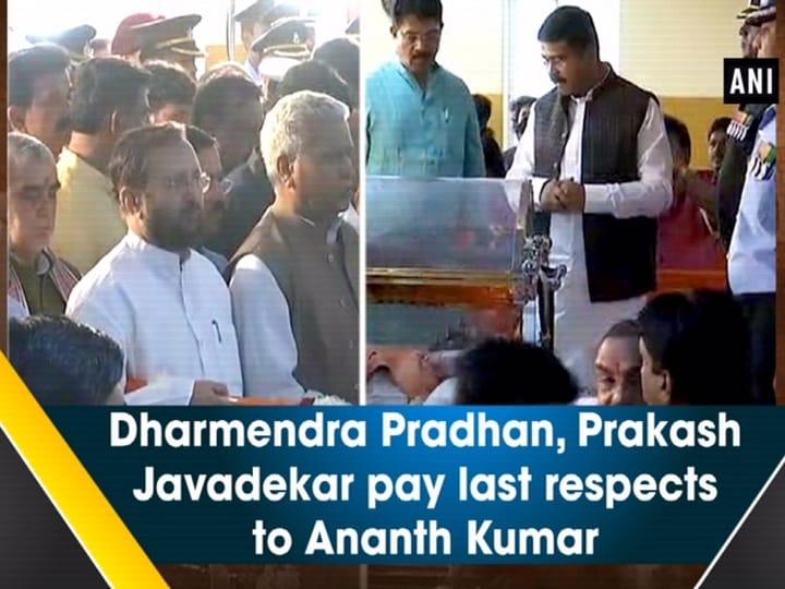 Dharmendra Pradhan, Prakash Javadekar pay last respects to Ananth Kumar