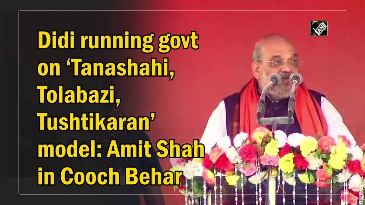 Didi running govt on 'Tanashahi, Tolabazi, Tushtikaran' model: Amit Shah in Cooch Behar