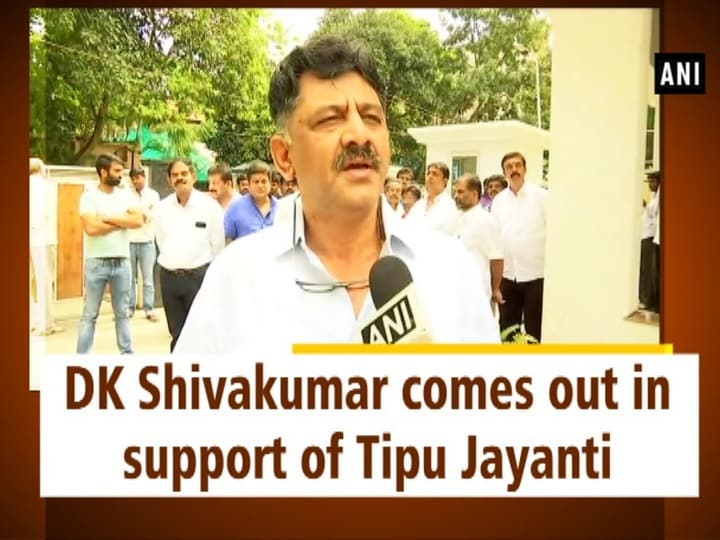 DK Shivakumar comes out in support of Tipu Jayanti