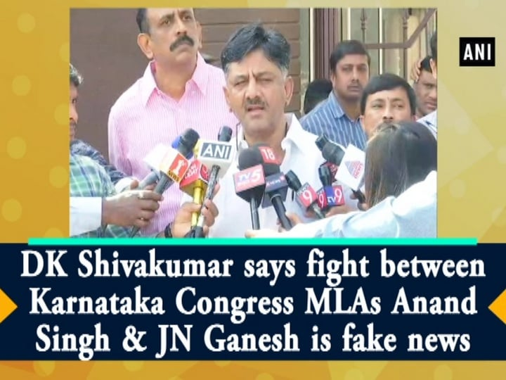 DK Shivakumar says fight between Karnataka Congress MLAs Anand Singh and JN Ganesh is fake news