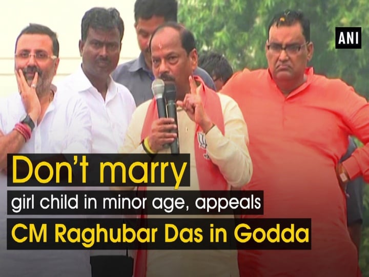 Don't marry your girl child in minor age, appeals CM Raghubar Das in Godda