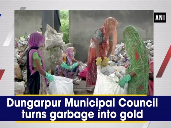 Dungarpur Municipal Council turns garbage into gold
