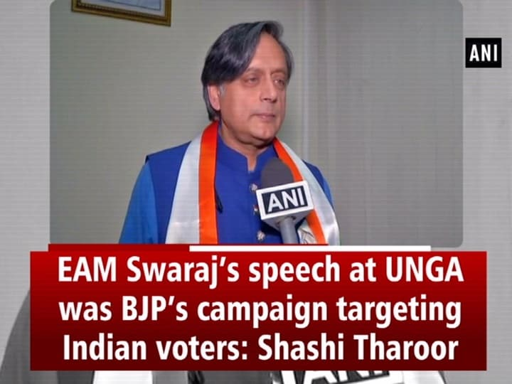 EAM Swaraj's speech at UNGA was BJP's campaign targeting Indian voters: Shashi Tharoor