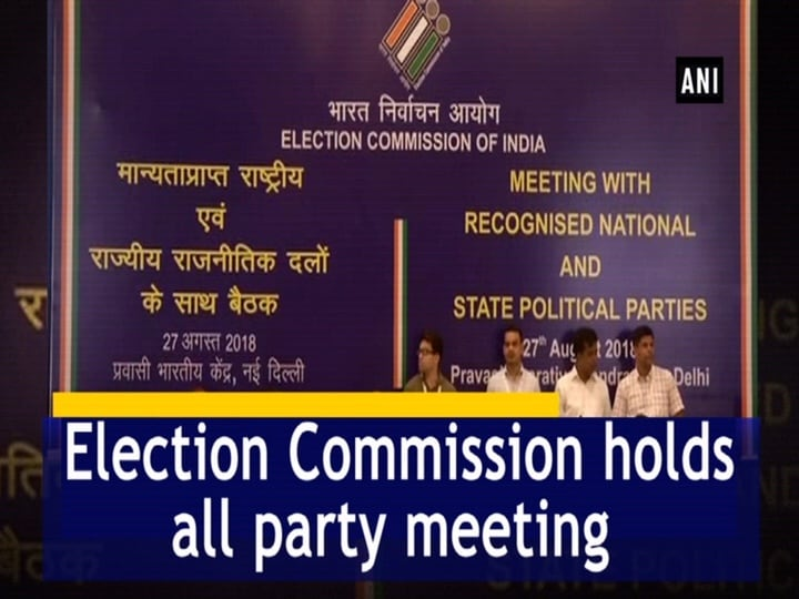 Election Commission holds all party meeting