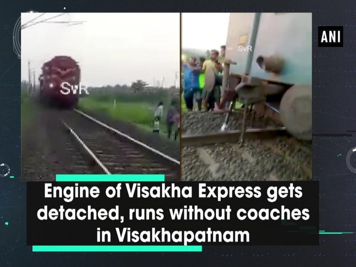 Engine of Visakha Express gets detached, runs without coaches in Visakhapatnam