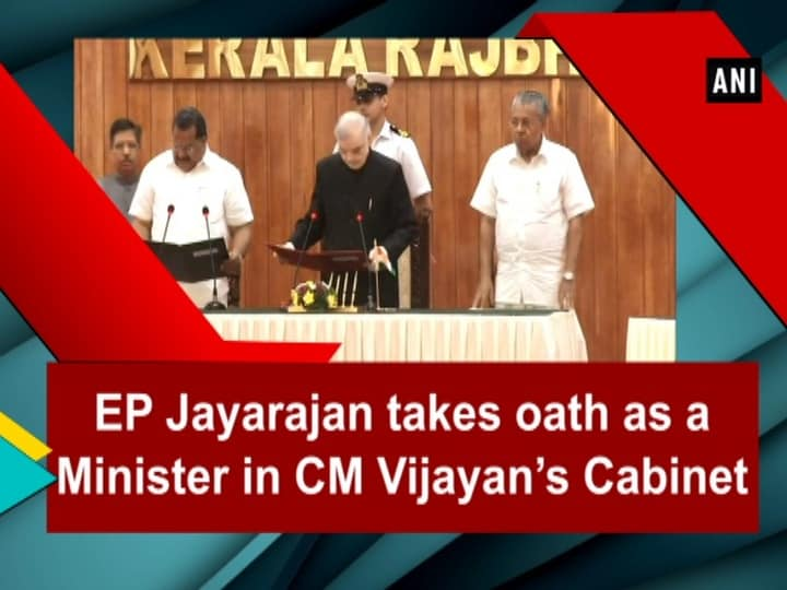 EP Jayarajan takes oath as a Minister in CM Vijayan's Cabinet