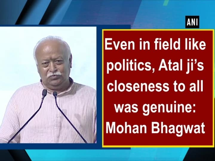 Even in field like politics, Atal ji's closeness to all was genuine: Mohan Bhagwat