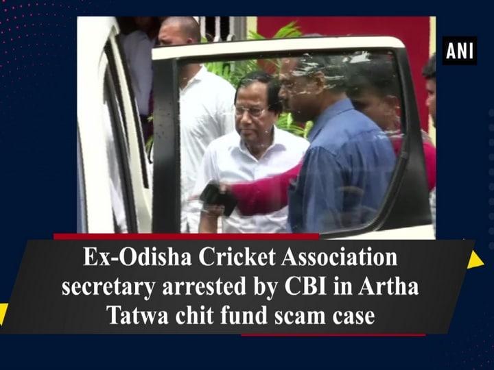 Ex-Odisha Cricket Association secretary arrested by CBI in Artha Tatwa chit fund scam case