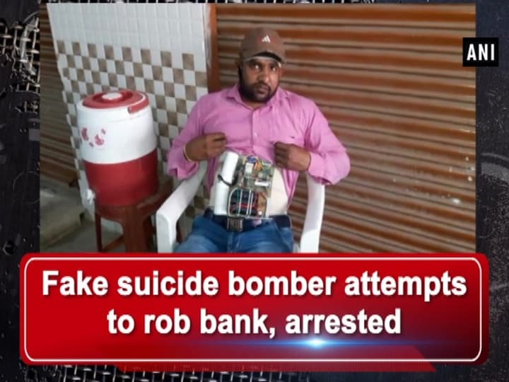 Fake suicide bomber attempts to rob bank, arrested