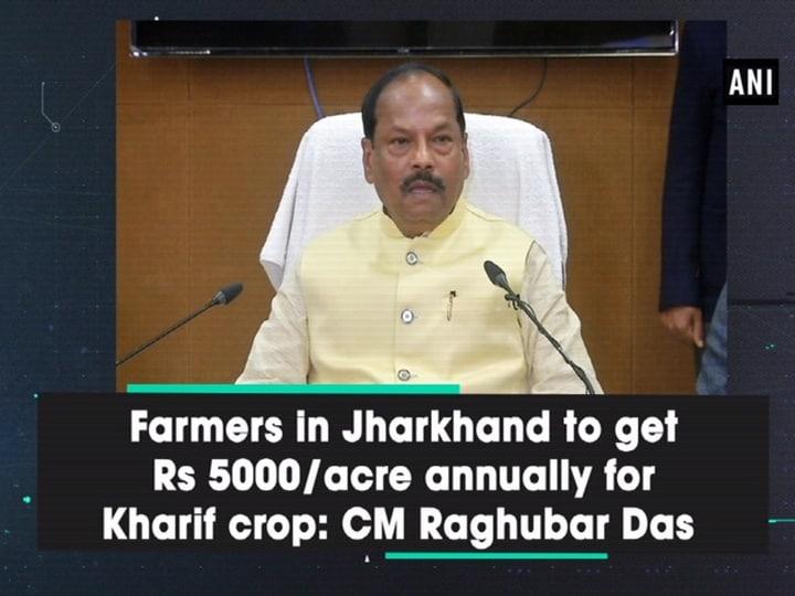 Farmers in Jharkhand to get Rs 5000/acre annually for Kharif crop: CM Raghubar Das